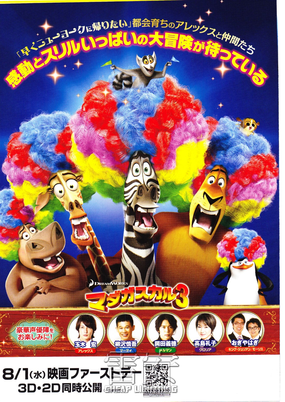 madagascar 3 poster - photo #17