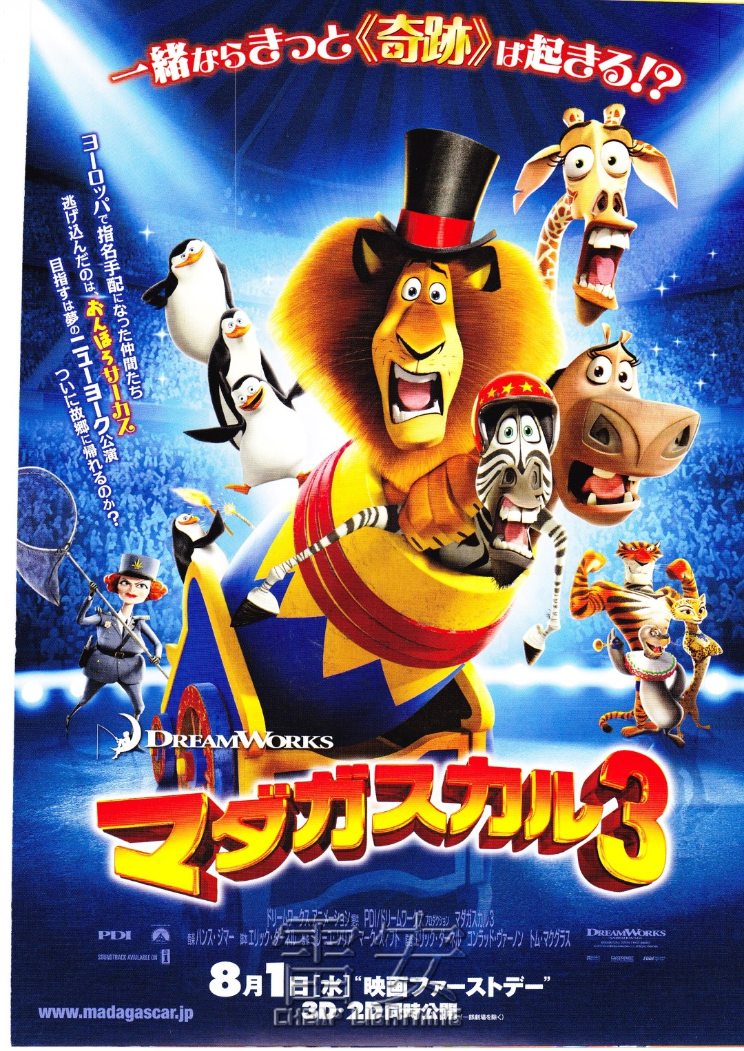 madagascar 3 poster - photo #5