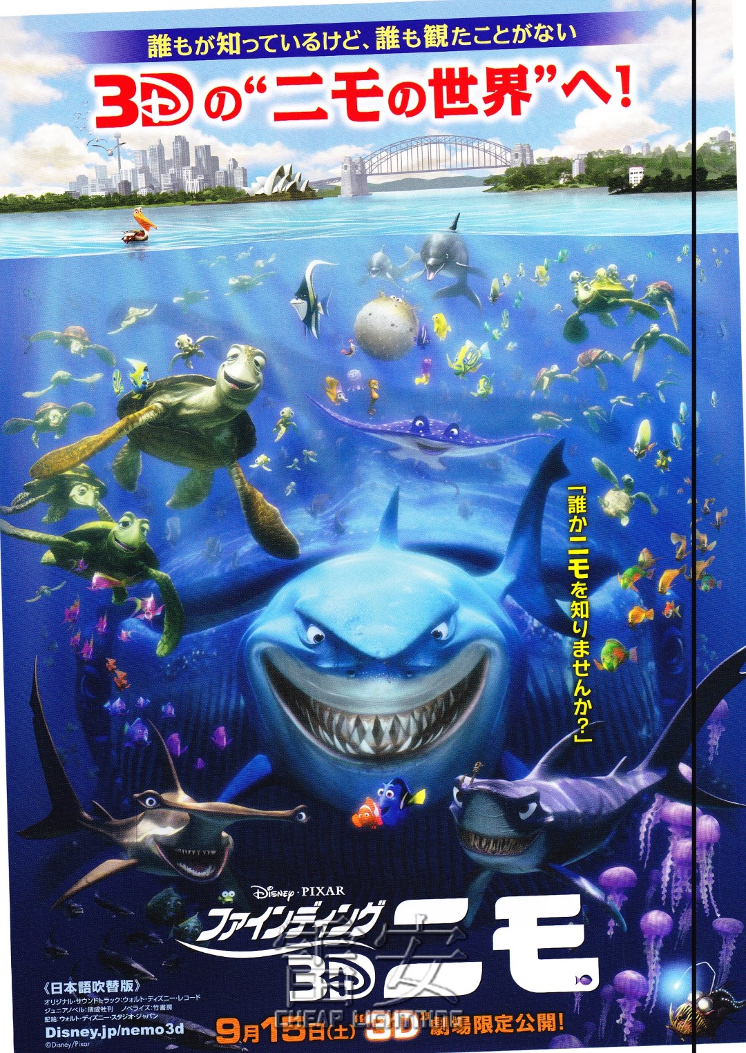 Finding nemo 3d mini movie poster japan chirashi c637 cheap lightning altavistaventures Gallery