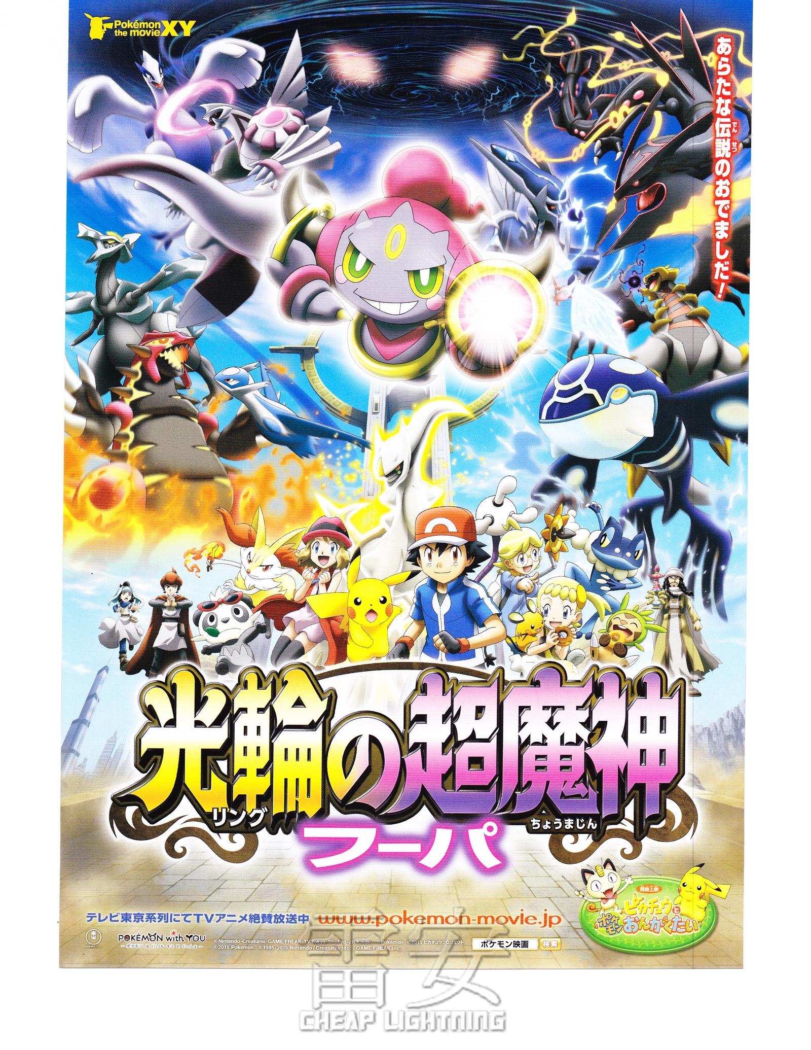 pokémon the movie hoopa and the clash of ages poster japan chirashi