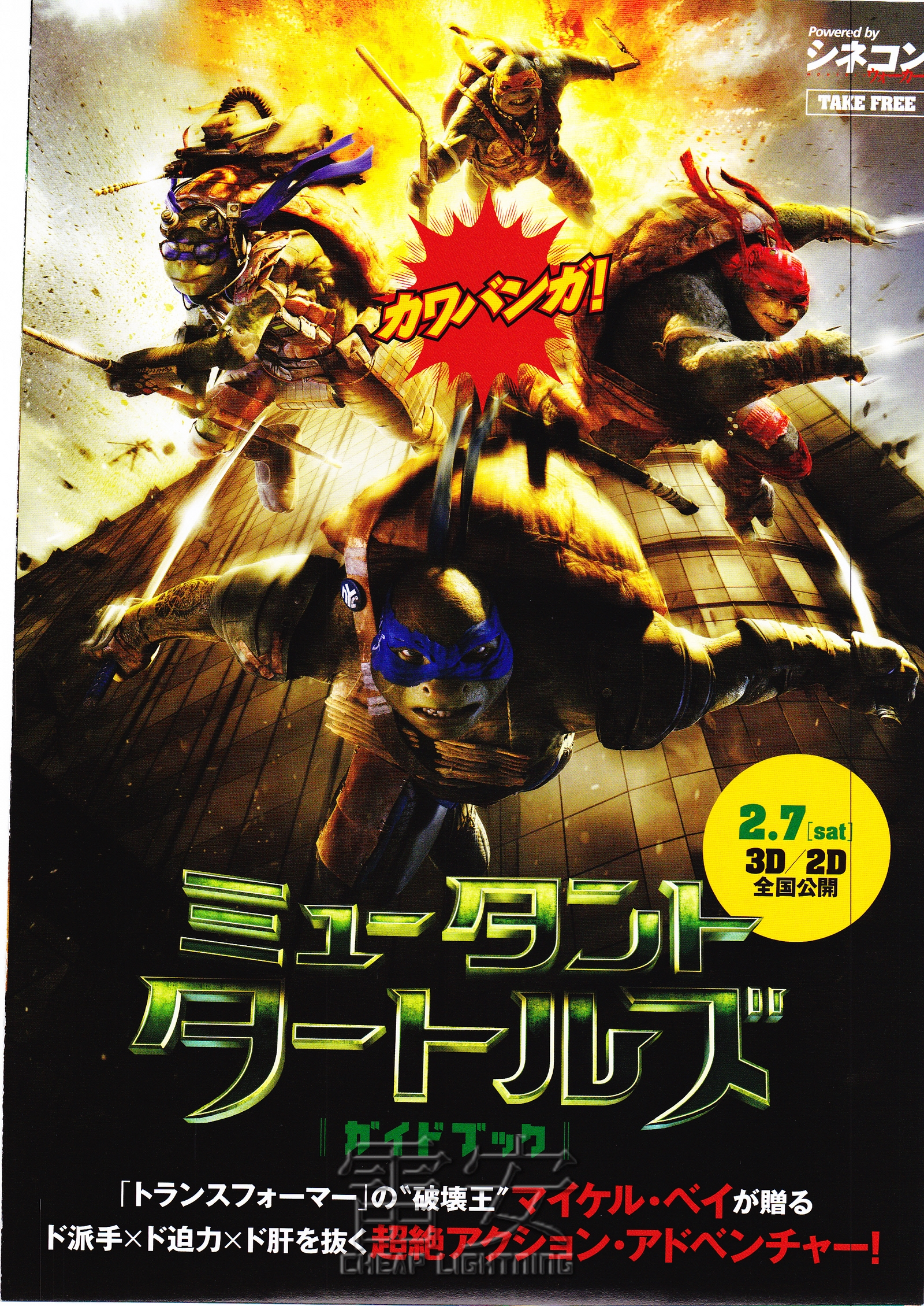 Teenage Mutant Ninja Turtles TMNT Mini Movie Poster Japan ...