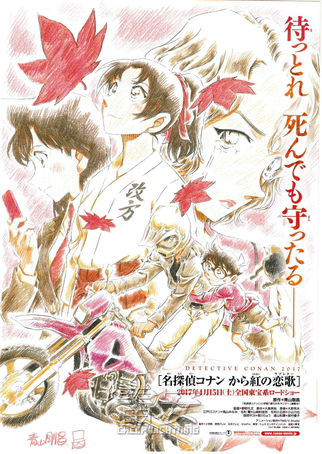 Detective Conan: Crimson Love Letter Japan Mini Movie Poster chirashi C883