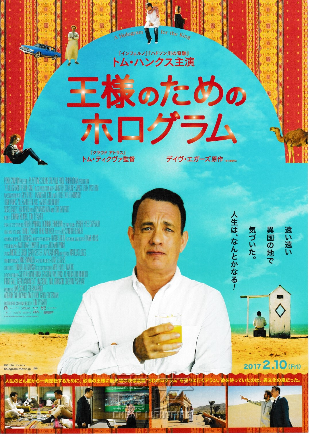 A Hologram For The King Tom Hanks Mini Movie Poster Chirashi C902