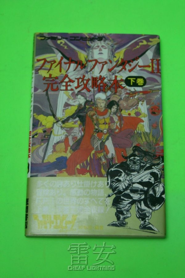 Final Fantasy II Guide book Nintendo Famicom WITH MAP Japan Import ...