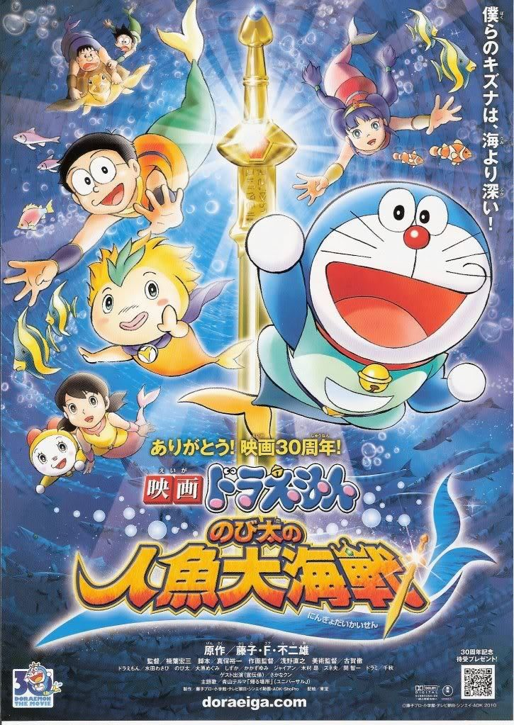 Doraemon Battle of the Mermaid King Movie Poster JPN C6 | eBay