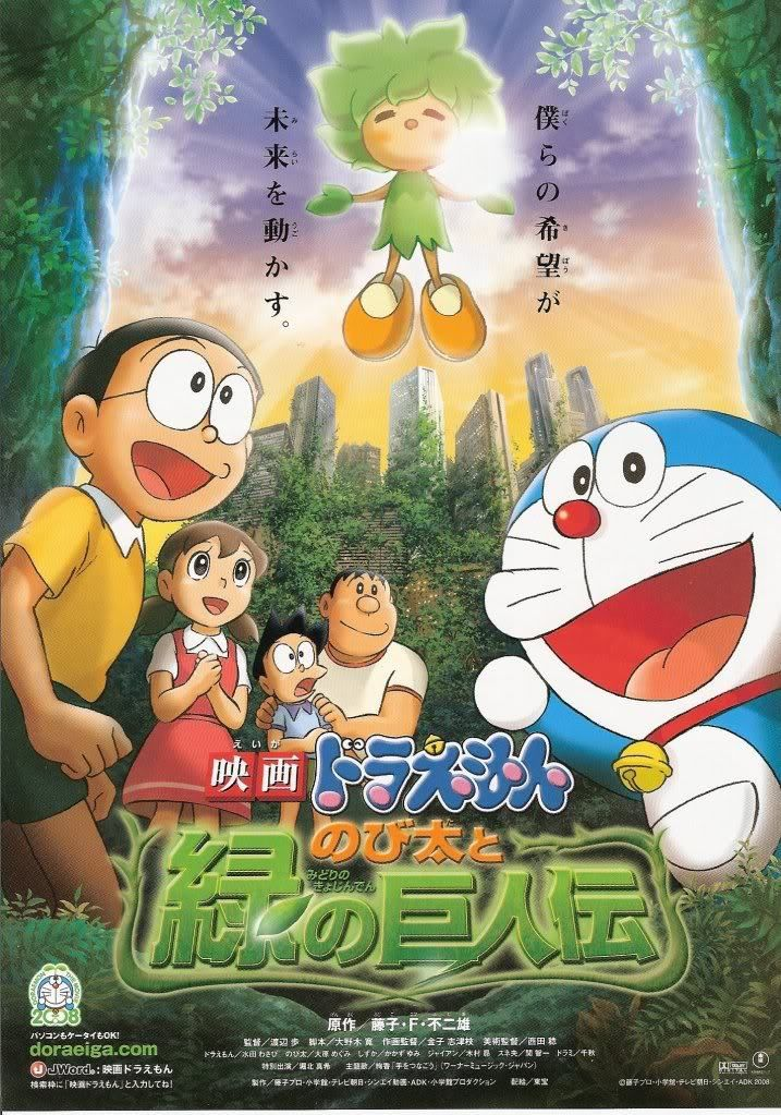 doraemon and the grean giant movie poster chirashi jpn c12 cheap