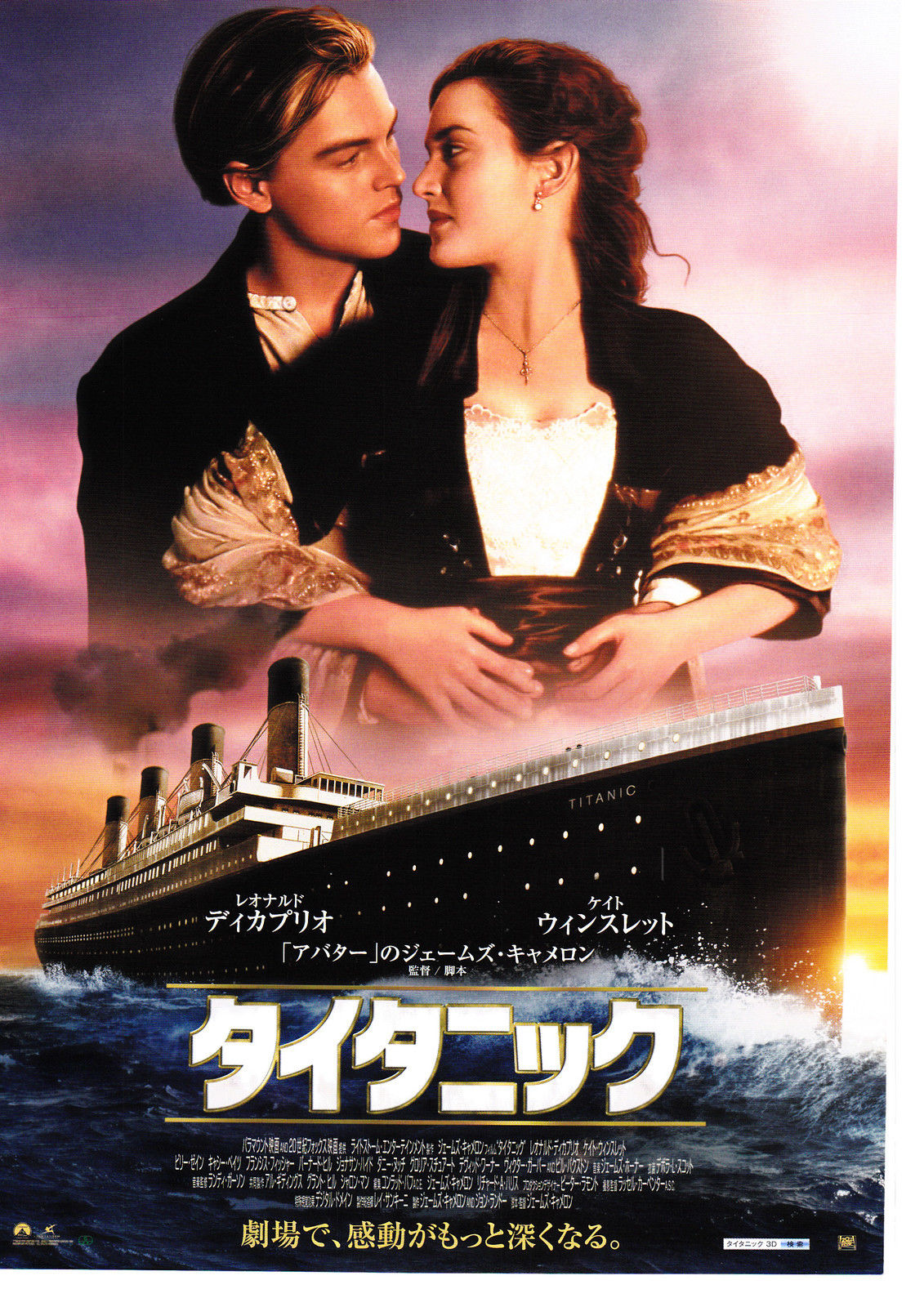 an analysis of the james camerons titanic film Get all the details on titanic: analysis description titanic (1997) directed by james cameron home tragedythis is a big film, so cameron is able to cram.