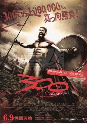 300 Spartans Japan Mini Movie Poster Flyer Chirashi C18 | Cheap