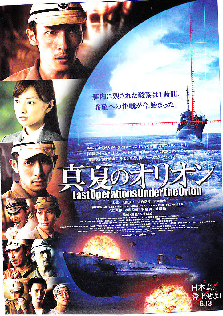 The orion movie
