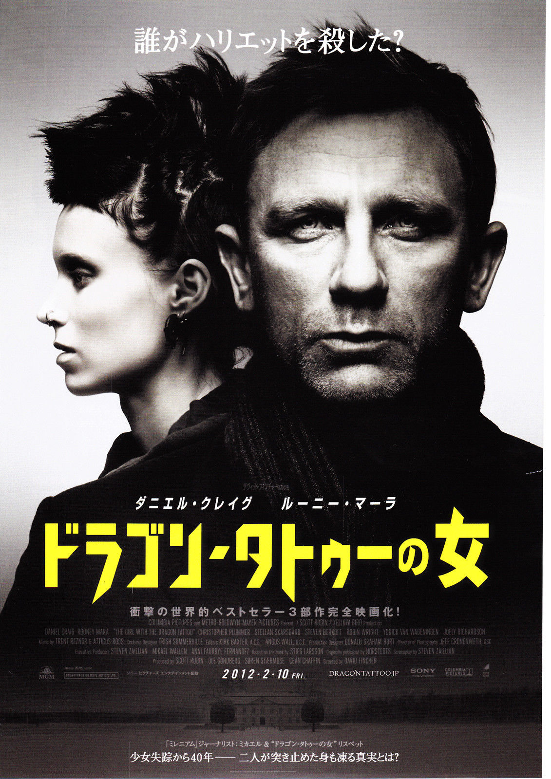 The-Girl-With-the-Dragon-Tattoo-Daniel-Craig-Rooney-Japan-Poster ... The Girl With The Dragon Tattoo Poster